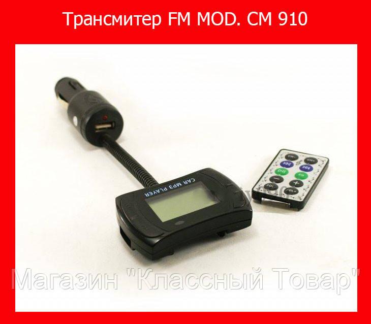 Трансмитер FM MOD. CM 910!Лучший подарок