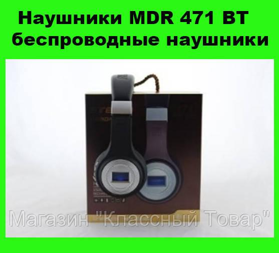 Наушники MDR 471 BT беспроводные наушники! Лучший подарок