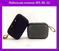 Мобильная колонка SPS JBL G2!Лучший подарок, фото 1