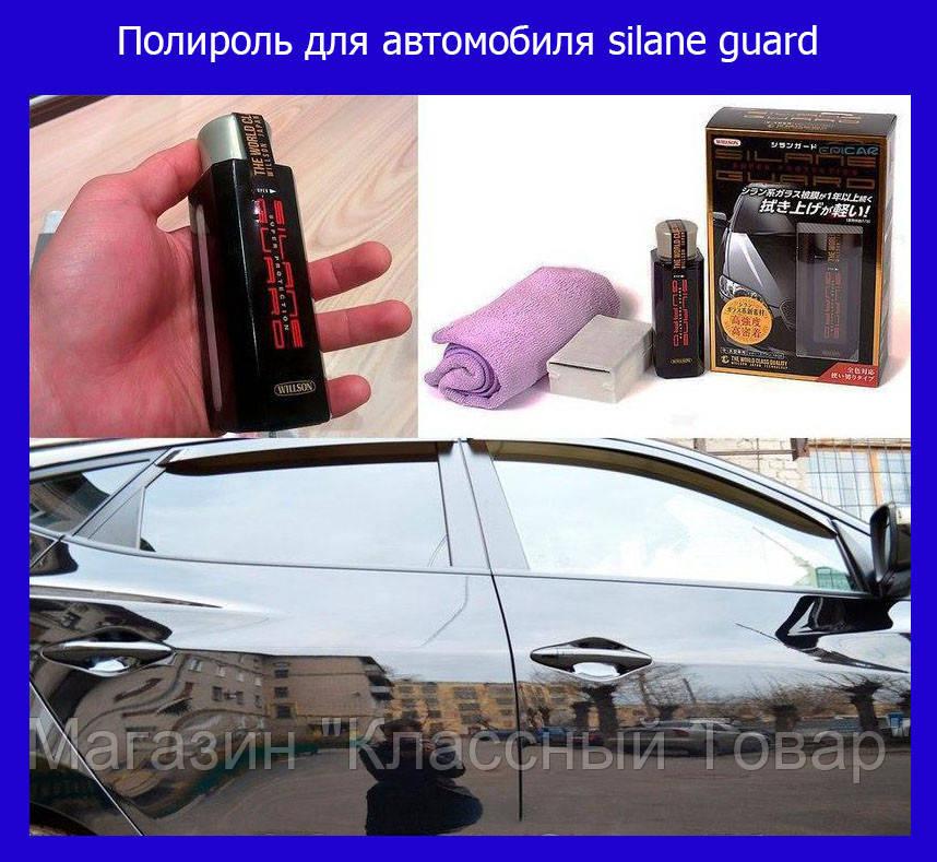 Полироль для автомобиля silane guard! Лучший подарок