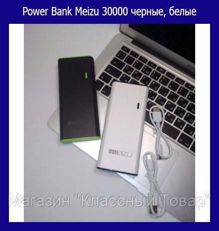 Power Bank Meizu 30000 черные, белые! Лучший подарок