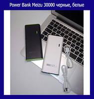 Power Bank Meizu 30000 черные, белые! Лучший подарок, фото 1