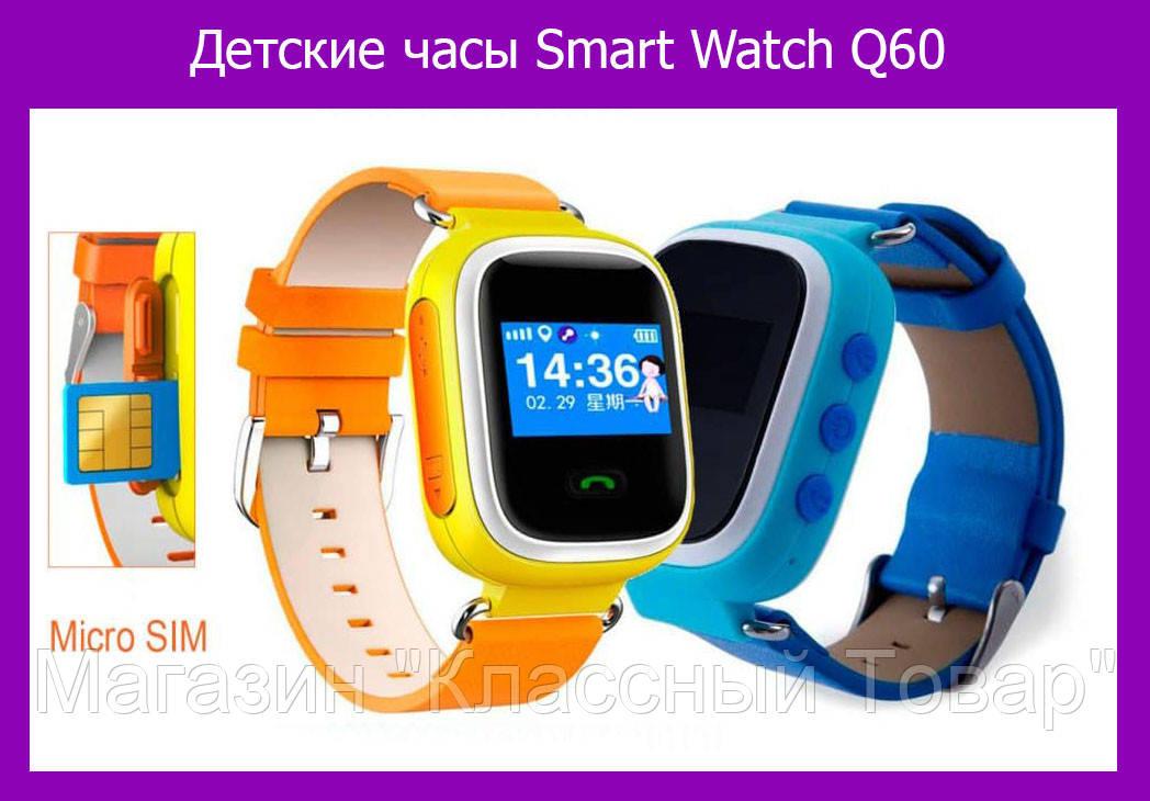 Детские часы Smart Watch Q60! Лучший подарок