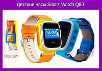 Детские часы Smart Watch Q60! Лучший подарок, фото 1