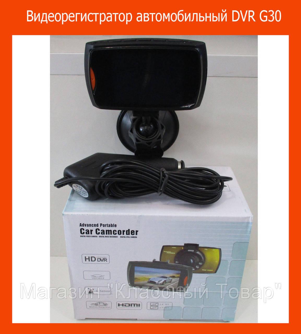 Видеорегистратор автомобильный DVR G30! Лучший подарок