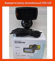 Видеорегистратор автомобильный DVR G30! Лучший подарок, фото 1