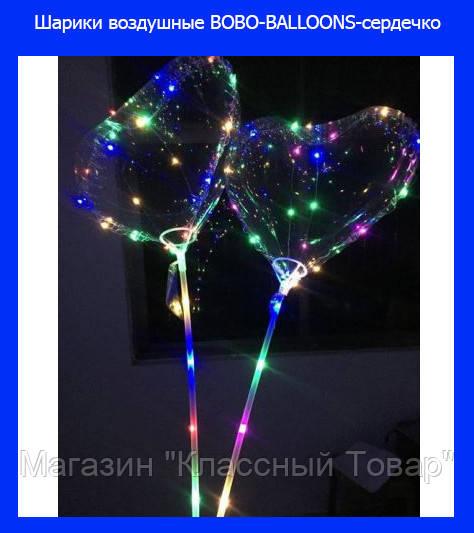 Шарики воздушные BOBO-BALLOONS-сердечко!Лучший подарок
