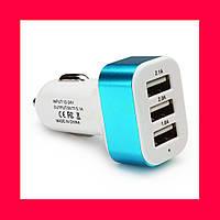 Автомобильная зарядка 3 USB - 1.0A , 2.1А, 2.0А! Лучший подарок