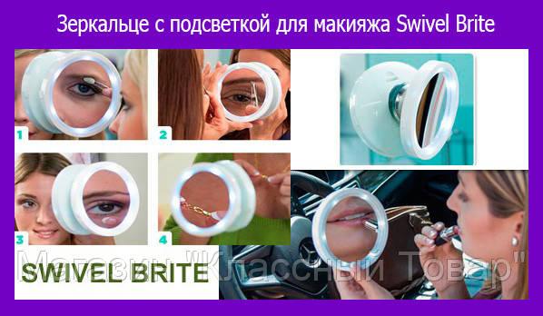 Зеркальце с подсветкой для макияжа Swivel Brite! Лучший подарок