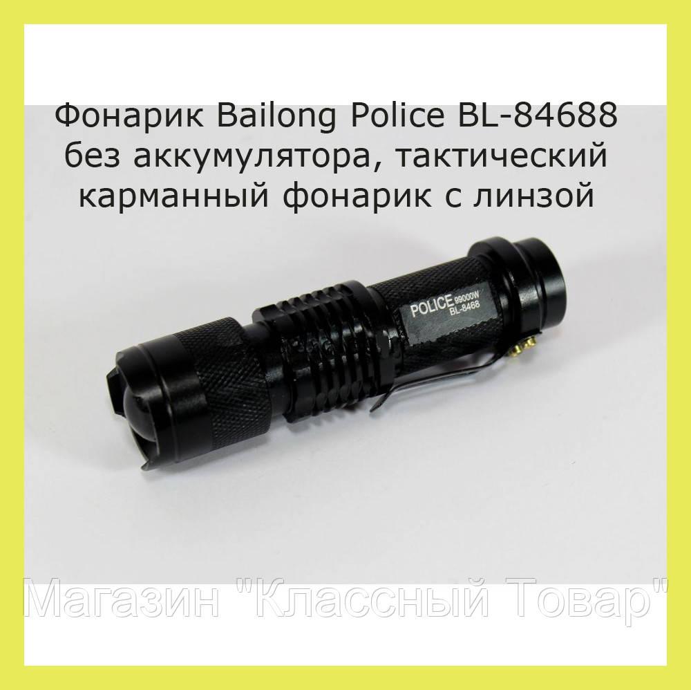 Фонарик Bailong Police BL-84688 без аккумулятора, тактический карманный фонарик с линзой! Лучший подарок
