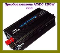 Инвертор, преобразователь напряжения AC DC SSK 1200W 12V220V!Лучший подарок