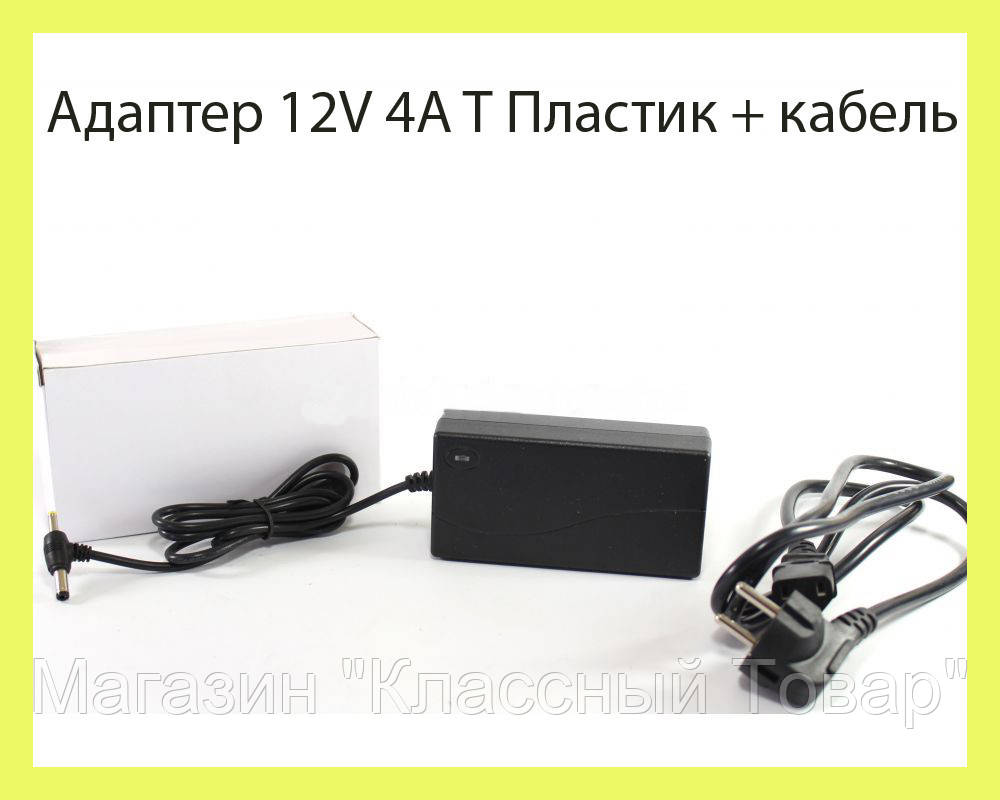 Адаптер 12V 4A T Пластик + кабель! Лучший подарок