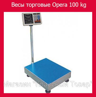 Весы торговые Opera 100 kg!Лучший подарок