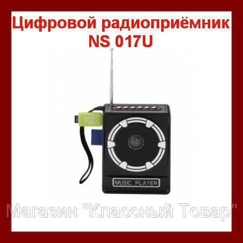 Цифровой радиоприёмник NS 017U! Лучший подарок