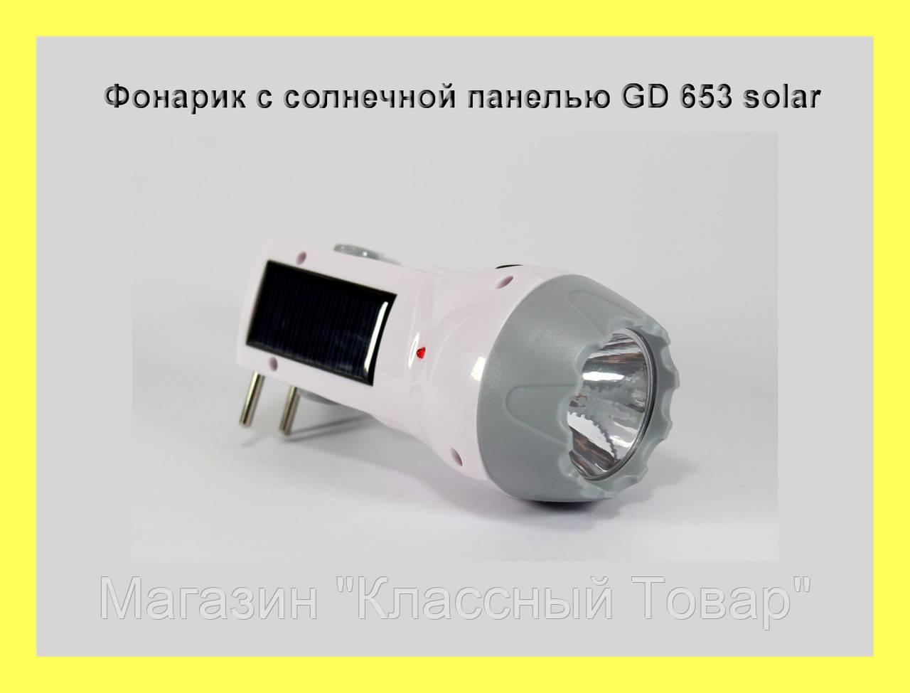 Компактный Фонарик с солнечной панелью GD 653 solar!Лучший подарок