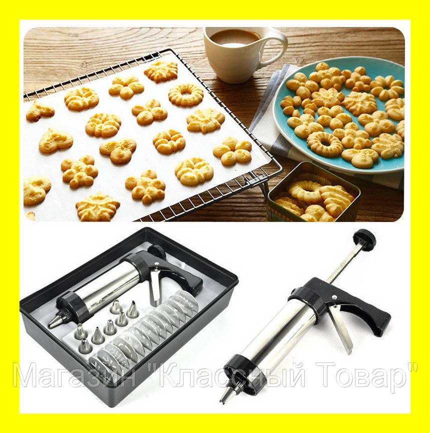 Кондитерский пресс-шприц для выпечки - Cookie Set and Icing Set Большой!Лучший подарок
