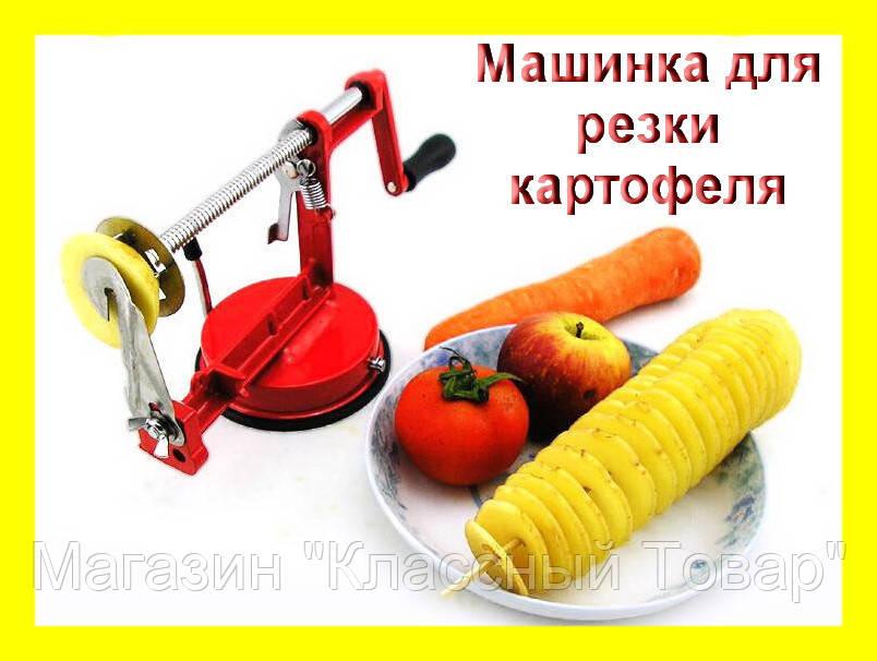 Машинка для резки картофеля спиралью SPIRAL POTATO SLICER Чипсы!Лучший подарок