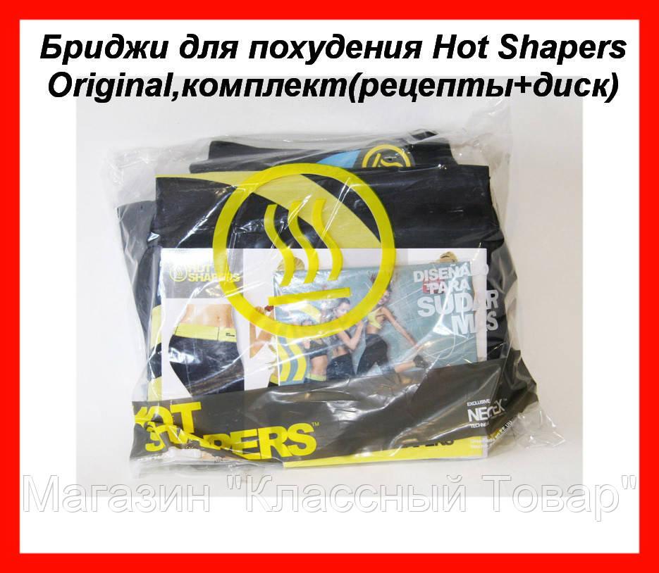 Бриджи для похудения Hot Shapers Original,комплект(рецепты+диск)! Лучший подарок