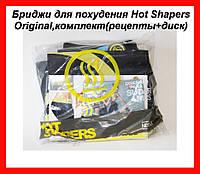 Бриджи для похудения Hot Shapers Original,комплект(рецепты+диск)! Лучший подарок, фото 1