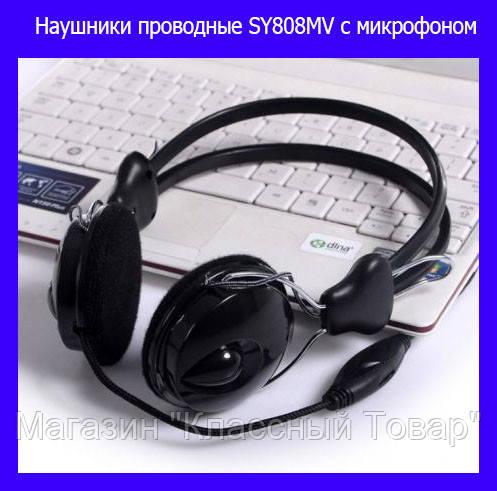 Наушники проводные SY808MV с микрофоном!Лучший подарок