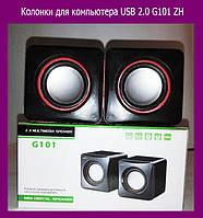 Колонки для компьютера USB 2.0 G101 ZH! Лучший подарок, фото 1
