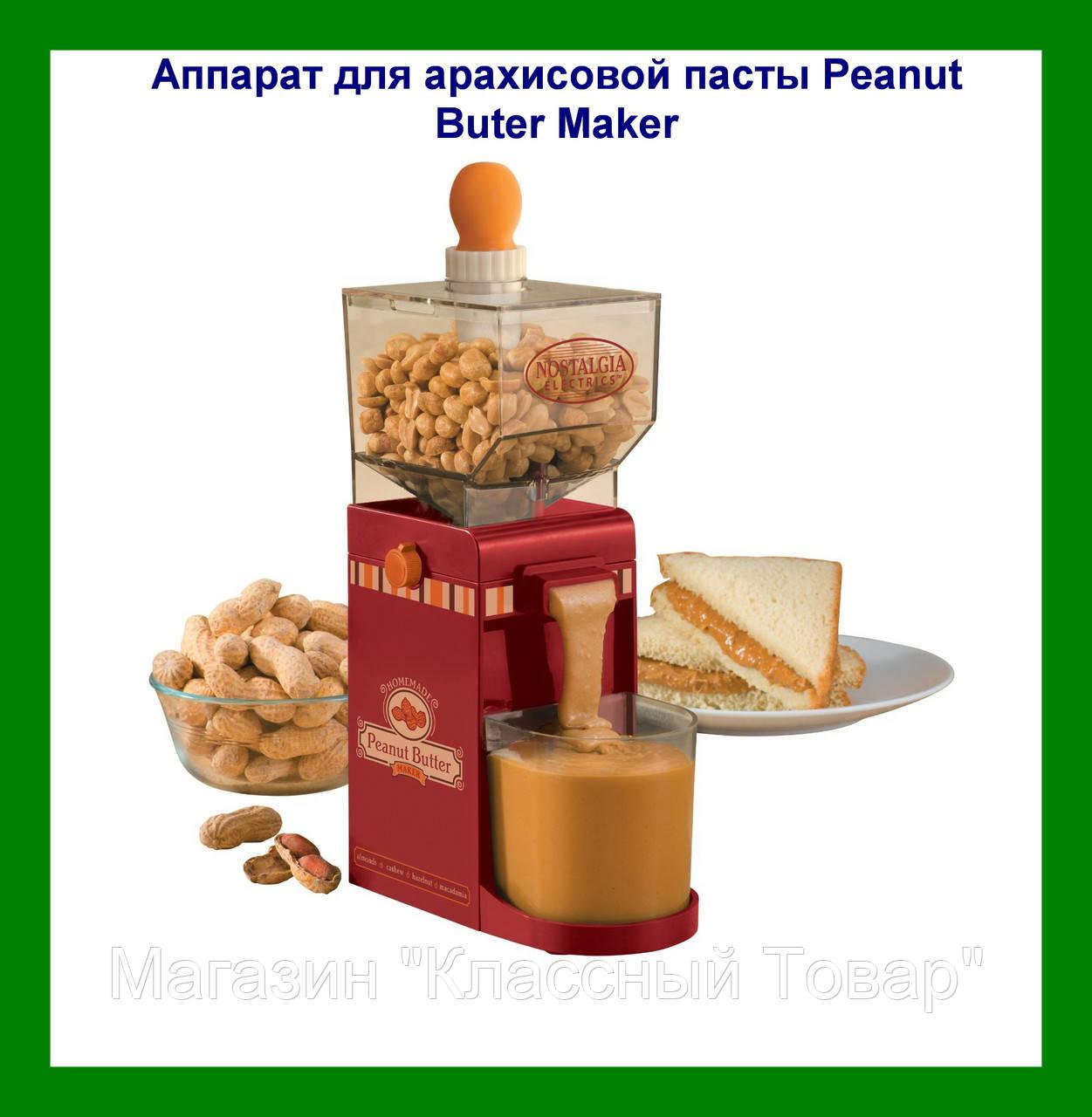 Аппарат для арахисовой пасты Peanut Butter Maker Машинка для измельчения орехов Пинат Батер Мейкер! Лучший подарок