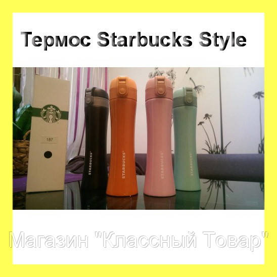 Термос Starbucks Style! Лучший подарок