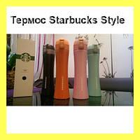 Термос Starbucks Style! Лучший подарок, фото 1