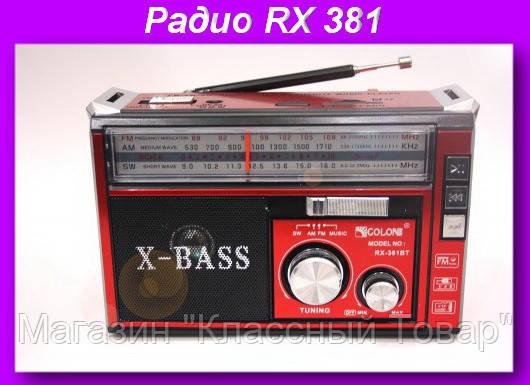 Радио RX 381 c led фонариком,Радиоприемник GOLON!Лучший подарок
