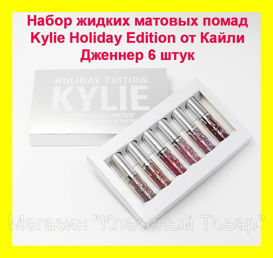 Набор жидких матовых помад Kylie Holiday Edition от Кайли Дженнер 6 штук!Лучший подарок