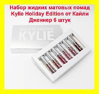 Набор жидких матовых помад Kylie Holiday Edition от Кайли Дженнер 6 штук!Лучший подарок, фото 1