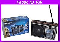 Радио RX 636,Бумбокс колонка MP3 USB радио Golon RX 636!Лучший подарок, фото 1