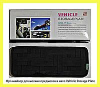 Органайзер для мелких предметов в авто Vehicle Storage Plate! Лучший подарок, фото 1