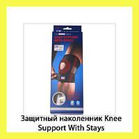 Защитный наколенник Knee Support With Stays! Лучший подарок, фото 1