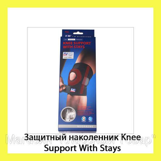 Защитный наколенник Knee Support With Stays! Лучший подарок