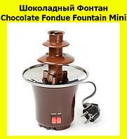 Шоколадный Фонтан Chocolate Fondue Fountain Mini!Лучший подарок