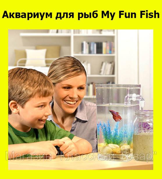 Аквариум для рыб My Fun Fish!Лучший подарок