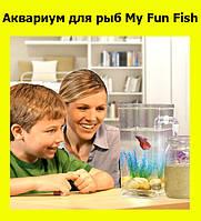 Аквариум для рыб My Fun Fish!Лучший подарок, фото 1