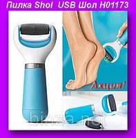 Пилка Sholl USB Шол H01173,Электрическая роликовая пилка!Лучший подарок