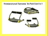 Универсальный Тренажер Six Pack Care 6 в 1!Лучший подарок