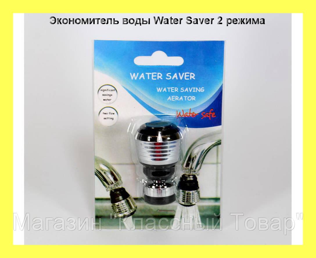 Экономитель воды Water Saver 2 режима!Лучший подарок