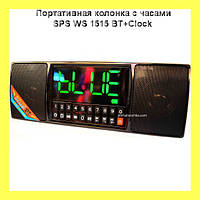 Портативная колонка с часами SPS WS 1515 BT+Clock!Лучший подарок