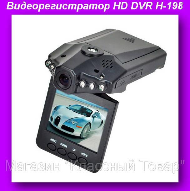 Видеорегистратор HD DVR Н-198,Видеорегистратор в авто! Лучший подарок