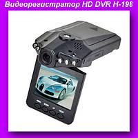 Видеорегистратор HD DVR Н-198,Видеорегистратор в авто! Лучший подарок, фото 1
