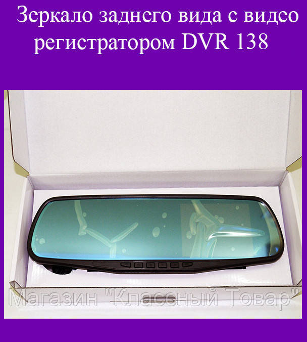 Зеркало заднего вида с видео регистратором DVR 138 Full HD! Лучший подарок