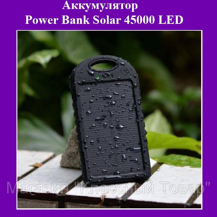 Аккумулятор Power Bank Solar 45000 LED! Лучший подарок