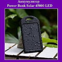 Аккумулятор Power Bank Solar 45000 LED! Лучший подарок, фото 1