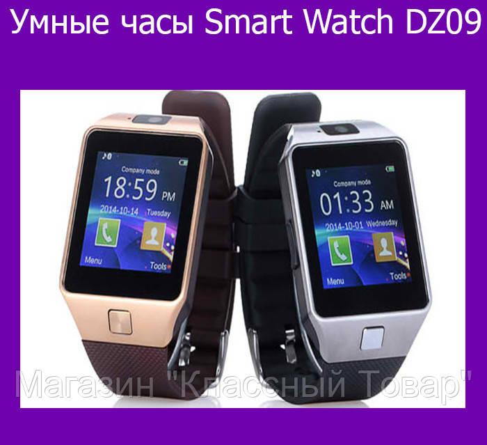 Умные часы Smart Watch DZ09! Лучший подарок
