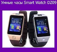 Умные часы Smart Watch DZ09! Лучший подарок, фото 1