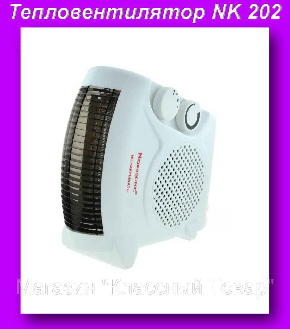 Тепловентилятор FAN HEATER NK 202,Тепловентилятор напольный,Тепловентилятор электрический!Лучший подарок
